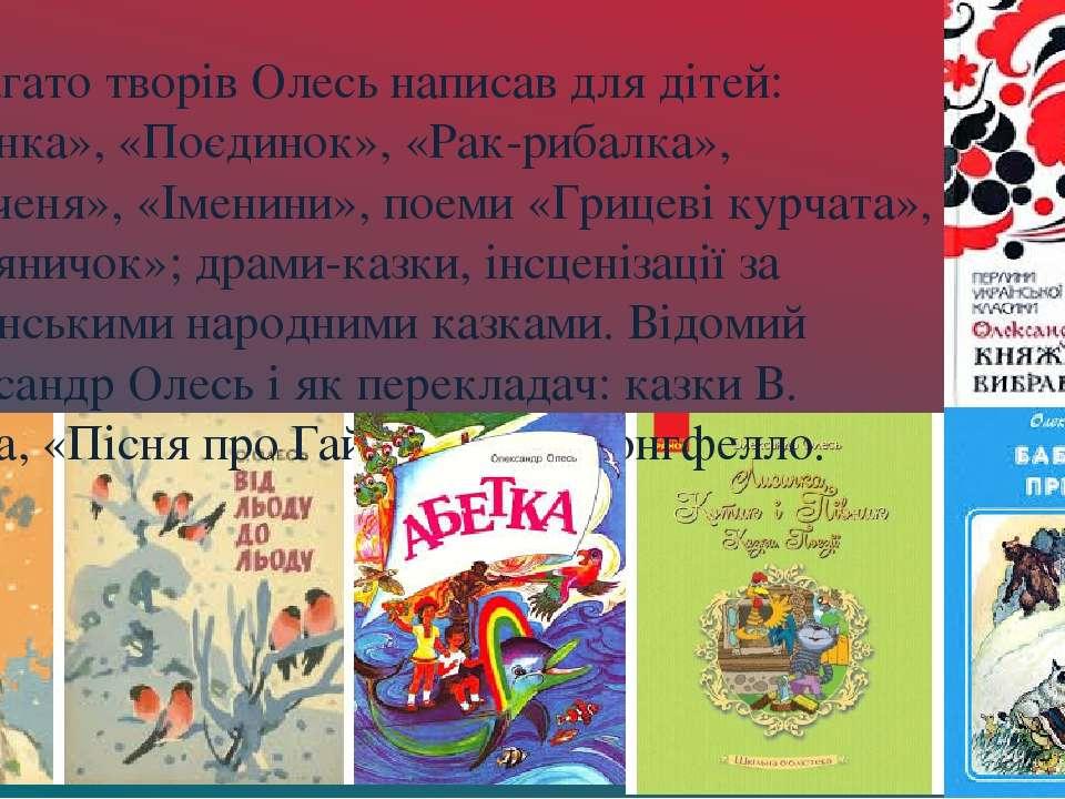 Багато творів Олесь написав для дітей: «Ялинка», «Поєдинок», «Рак-рибал...