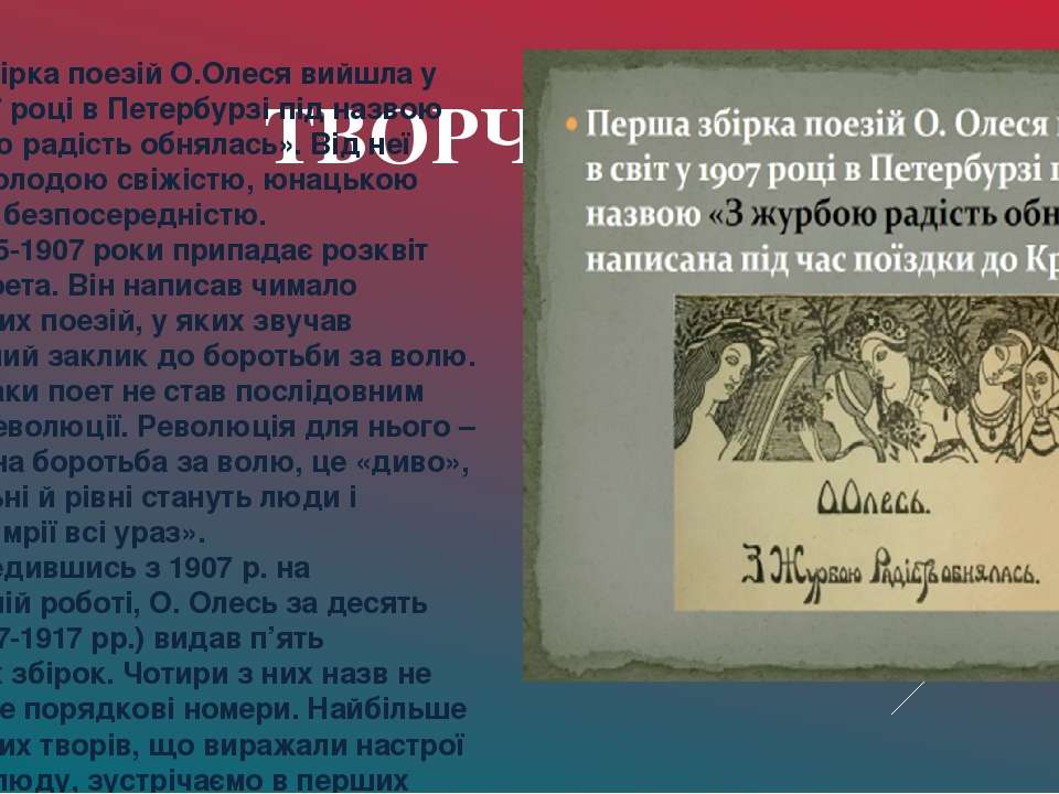 ТВОРЧІСТЬ Перша збірка поезій О.Олеся вийшла у світ у 1907 році в Петербурзі...