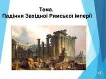 Тема. Падіння Західної Римської імперії