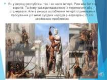 Як у період республіки, так і за часів імперії, Рим мав багато ворогів. Та йо...