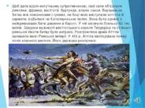 Щоб дати відсіч могутньому супротивникові, свої сили об'єднали римляни, франк...