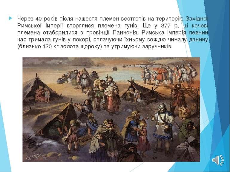 Через 40 років після нашестя племен вестготів на територію Західної Римської ...