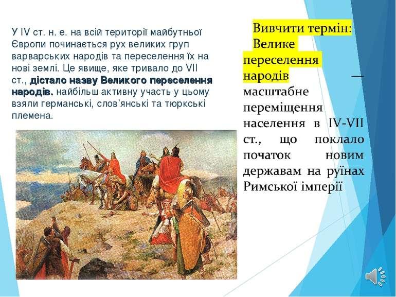 У ІV ст. н. е. на всій території майбутньої Європи починається рух великих гр...