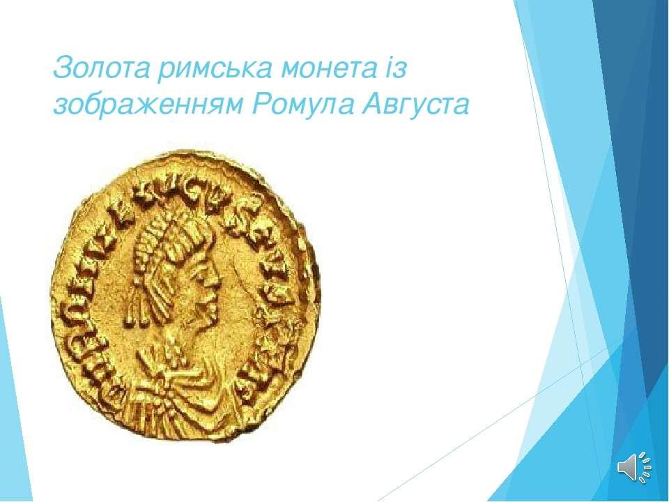 Золота римська монета із зображенням Ромула Августа