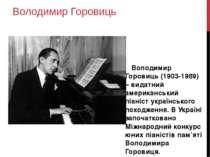 Володимир Горовиць Володимир Горовиць (1903-1989) – видатний американський пі...