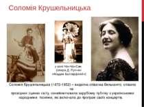1892 рік у ролі Чіо-Чіо-Сан (опера Д. Пуччіні «Мадам Баттерфляй») Соломія Кру...