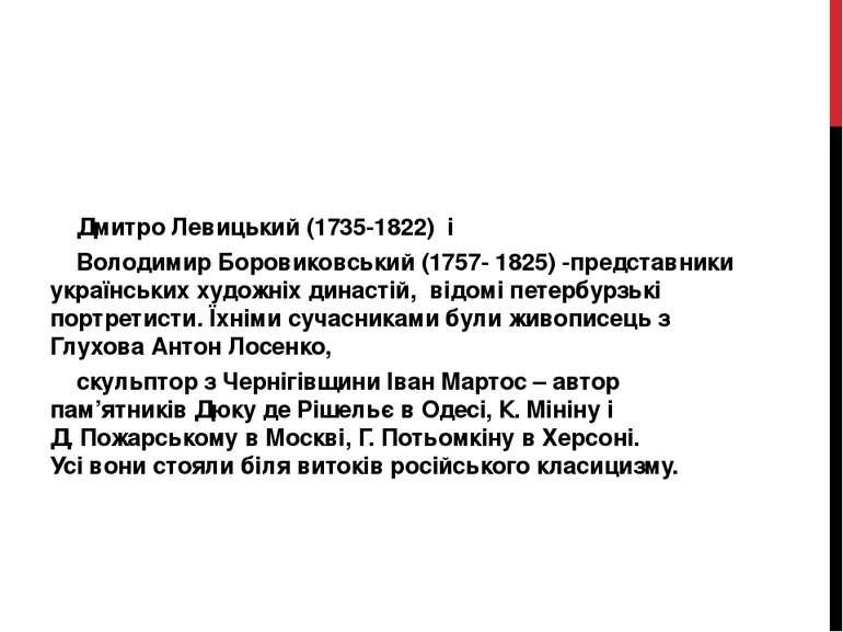 Дмитро Левицький (1735-1822) і Володимир Боровиковський (1757- 1825) -предста...