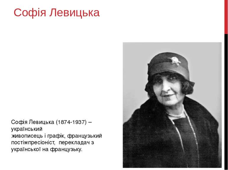Софія Левицька Софія Левицька (1874-1937) – український живописець і графік, ...