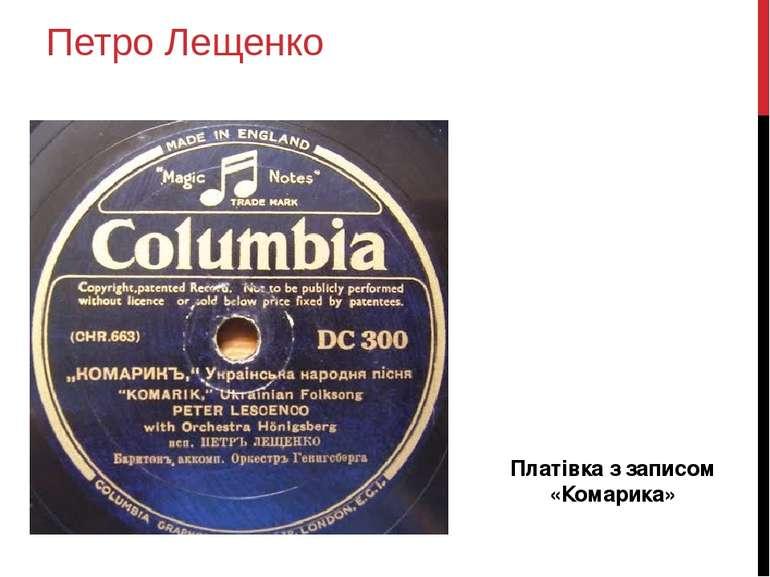 Петро Лещенко Платівка з записом «Комарика»