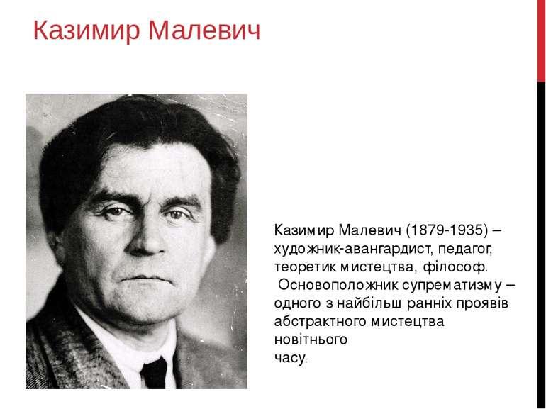 Казимир Малевич Казимир Малевич (1879-1935) – художник-авангардист, педагог, ...