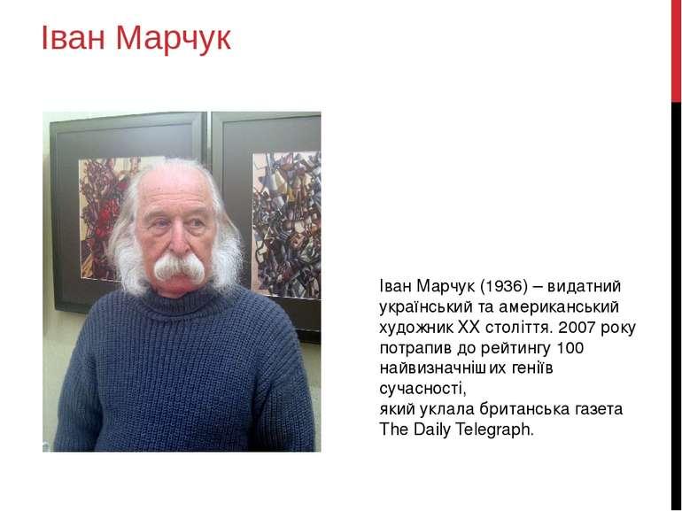 Іван Марчук Іван Марчук (1936) – видатний український та американський художн...