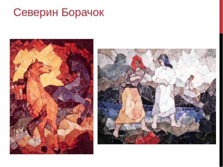 Северин Борачок