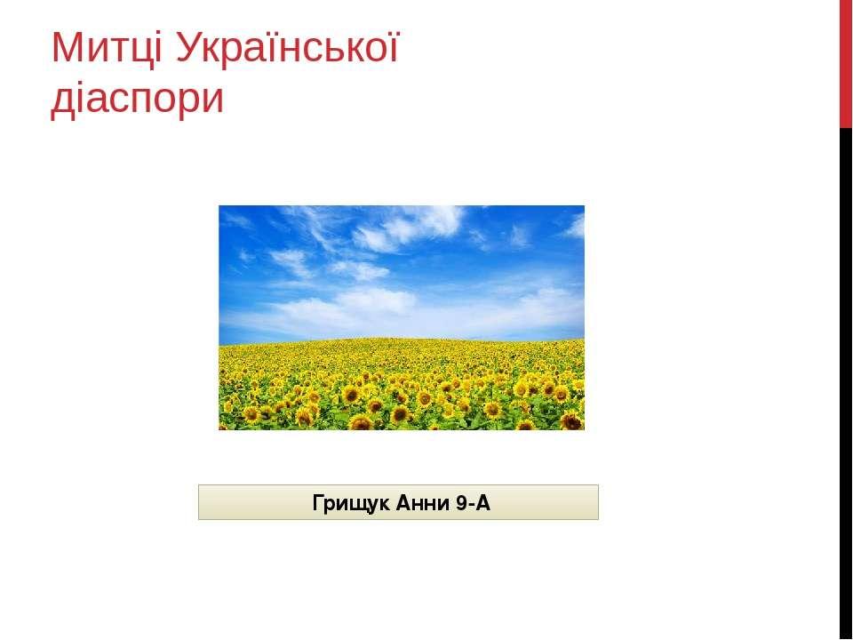 Митці Української діаспори Грищук Анни 9-А