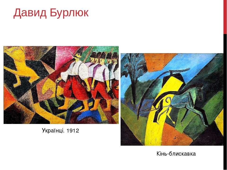 Давид Бурлюк Українці. 1912 Кінь-блискавка