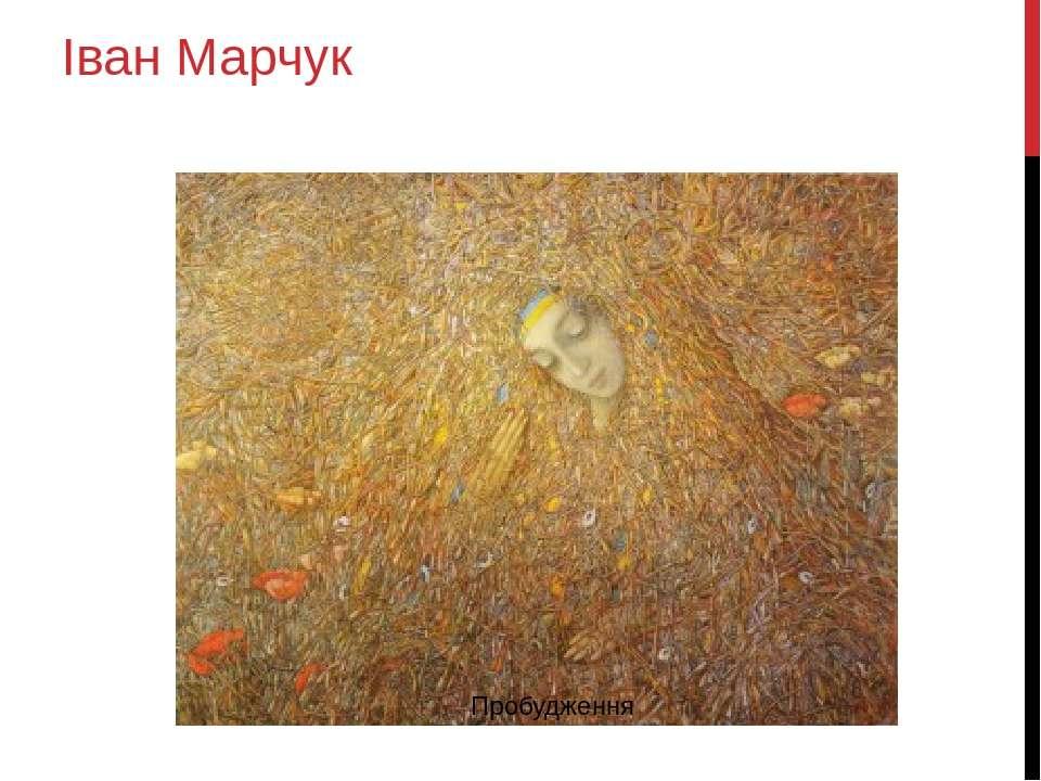 Іван Марчук Пробудження