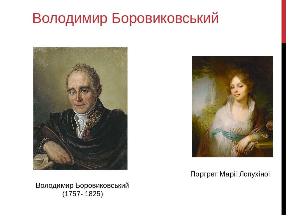 Володимир Боровиковський Володимир Боровиковський (1757- 1825) Портрет Марії ...