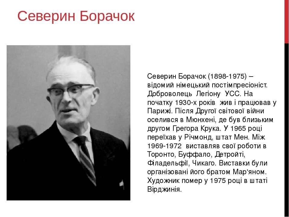 Северин Борачок Северин Борачок (1898-1975) – відомий німецький постімпресіон...