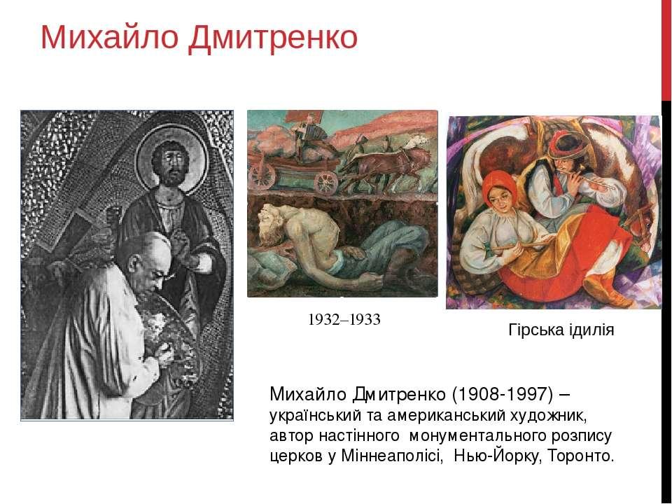 Михайло Дмитренко Гірська ідилія 1932–1933 Михайло Дмитренко (1908-1997) – ук...