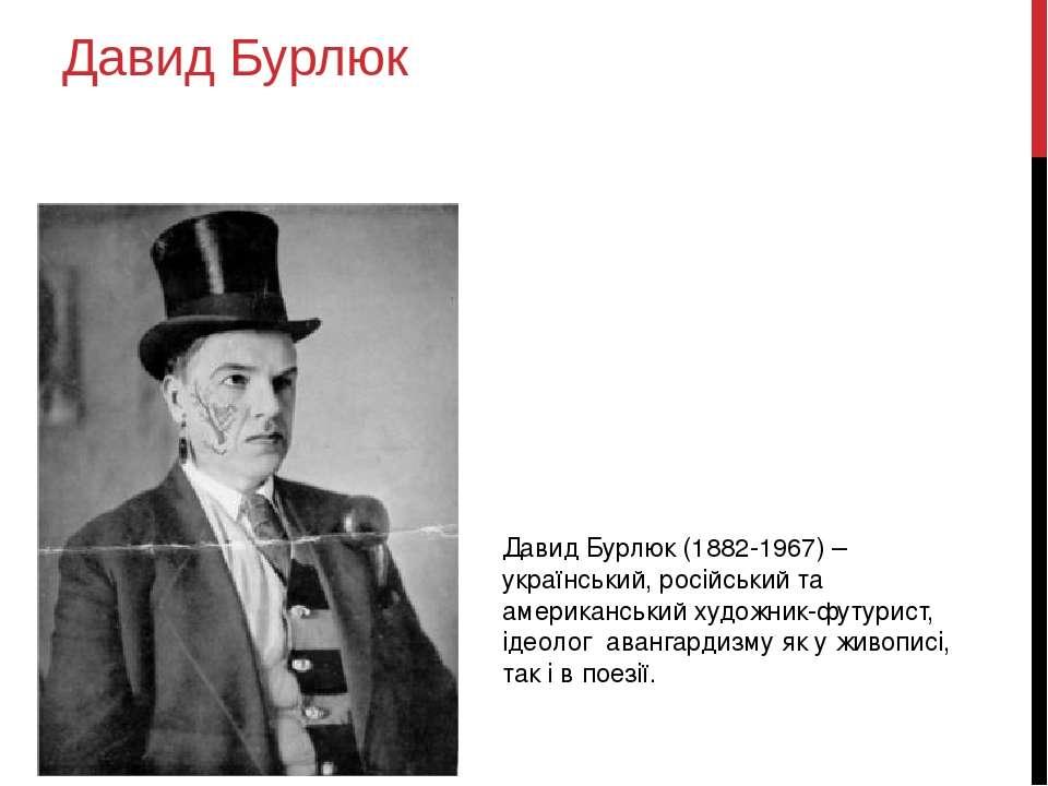 Давид Бурлюк Давид Бурлюк (1882-1967) – український, російський та американсь...
