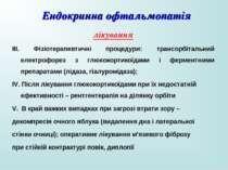 Ендокринна офтальмопатія лікування ІІІ. Фізіотерапевтичні процедури: трансорб...