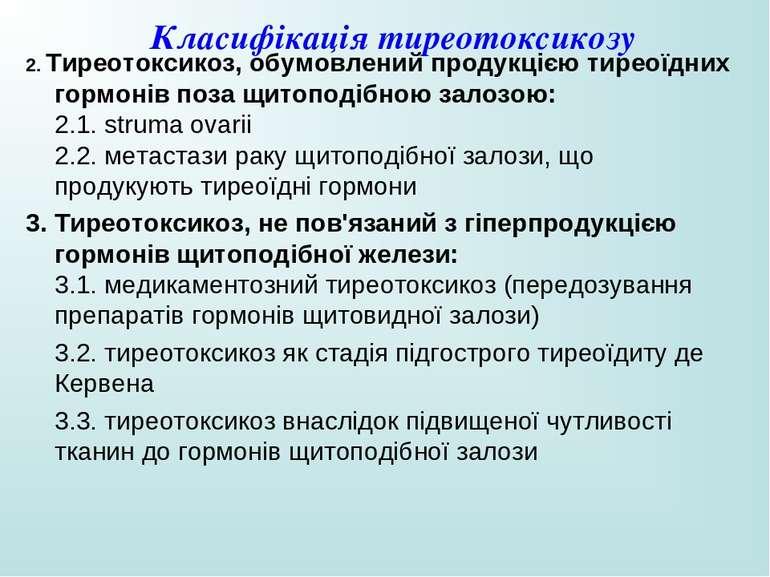 Класифікація тиреотоксикозу 2. Тиреотоксикоз, обумовлений продукцією тиреоїдн...