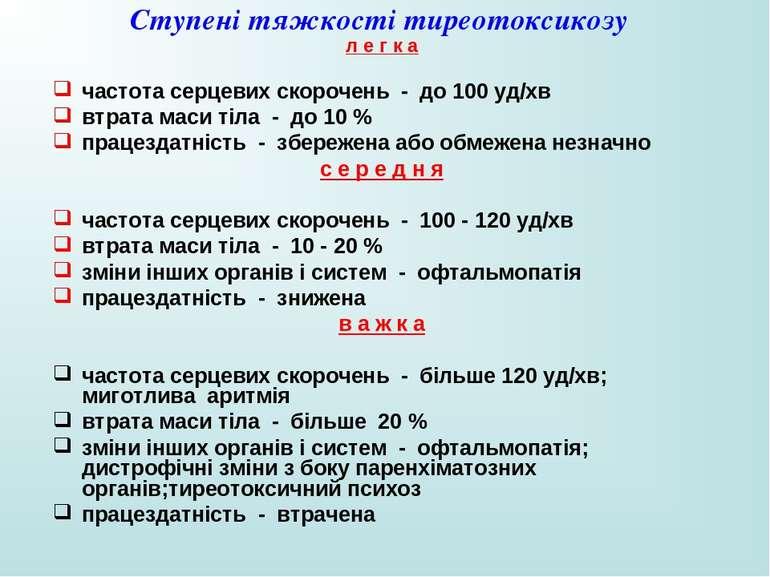 Ступені тяжкості тиреотоксикозу л е г к а частота серцевих скорочень - до 100...