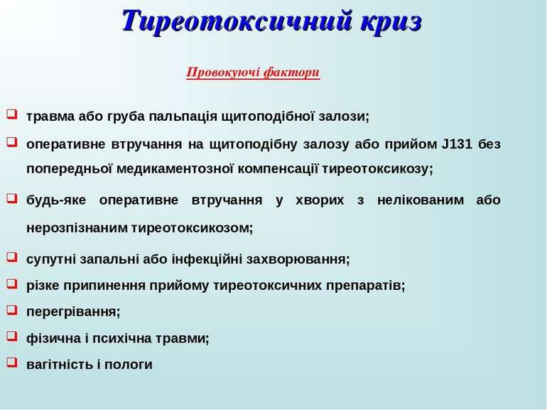 Тиреотоксичний криз Провокуючі фактори травма або груба пальпація щитоподібно...