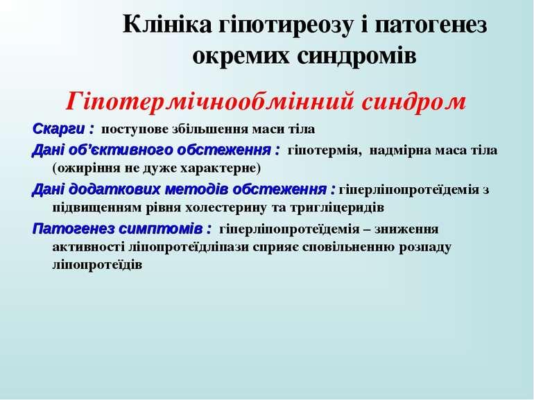 Клініка гіпотиреозу і патогенез окремих синдромів Гіпотермічнообмінний синдро...