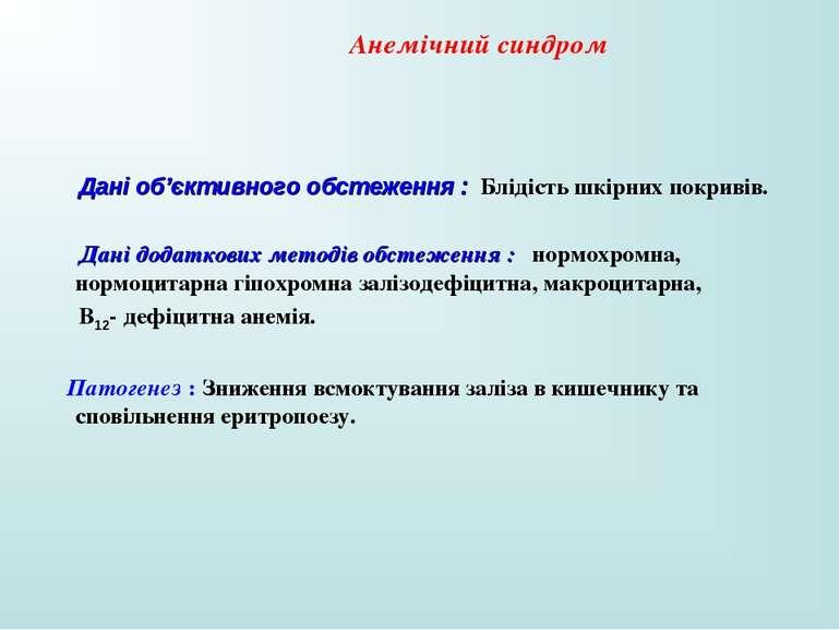 Анемічний синдром Дані об'єктивного обстеження : Блідість шкірних покривів. Д...