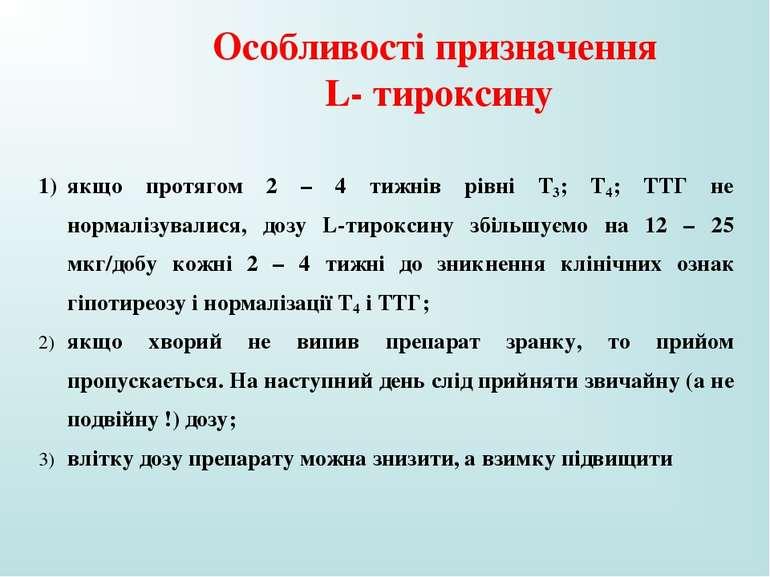 Особливості призначення L- тироксину