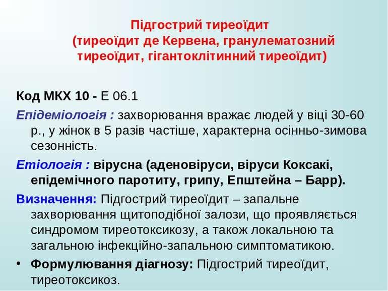 Підгострий тиреоїдит (тиреоїдит де Кервена, гранулематозний тиреоїдит, гігант...