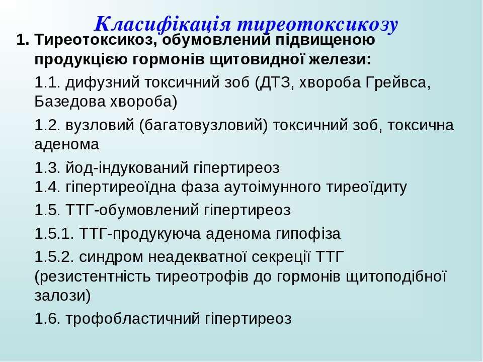 Класифікація тиреотоксикозу 1. Тиреотоксикоз, обумовлений підвищеною продукці...