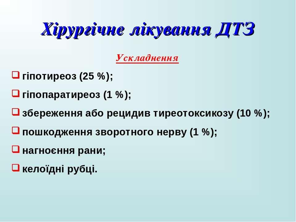 Хірургічне лікування ДТЗ Ускладнення гіпотиреоз (25 %); гіпопаратиреоз (1 %);...