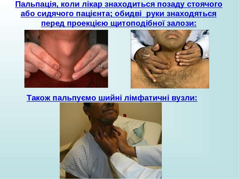 Пальпація, коли лікар знаходиться позаду стоячого або сидячого пацієнта; обид...