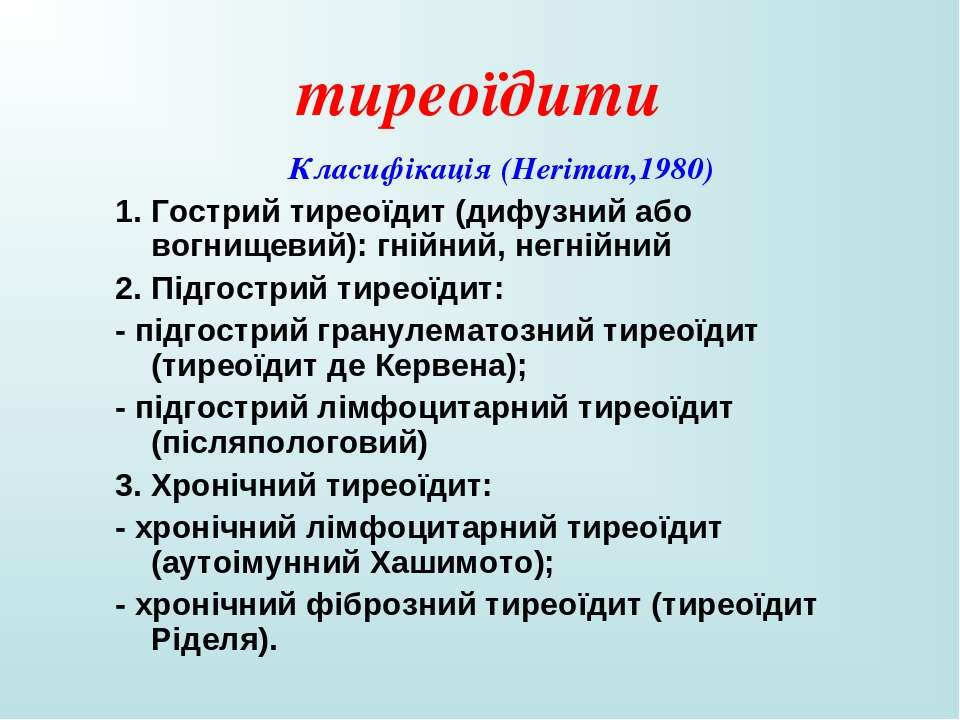 тиреоїдити Класифікація (Heriman,1980) 1. Гострий тиреоїдит (дифузний або вог...