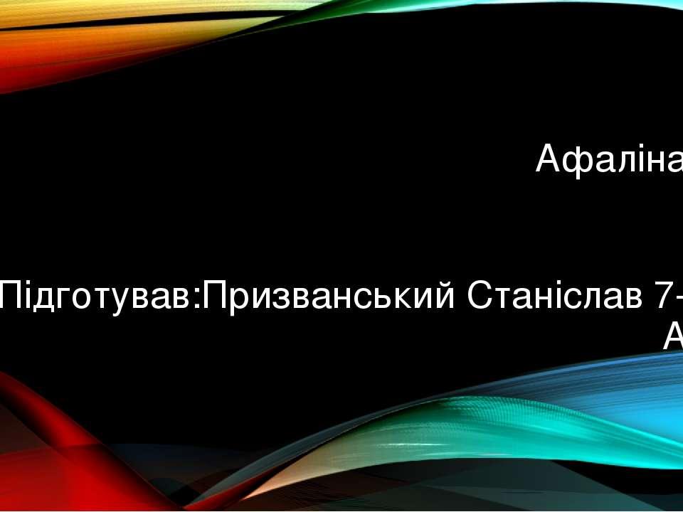 Афаліна Підготував:Призванський Станіслав 7-А