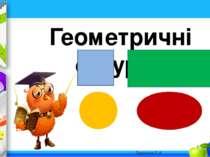 Геометричні фігури. Гродзіцька О. А. ProPowerPoint.Ru