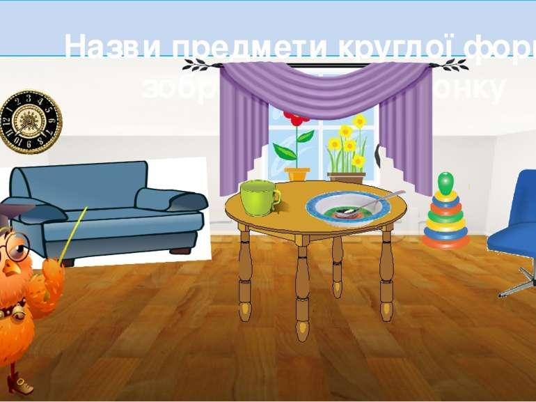 Назви предмети круглої форми, зображені на малюнку ProPowerPoint.Ru