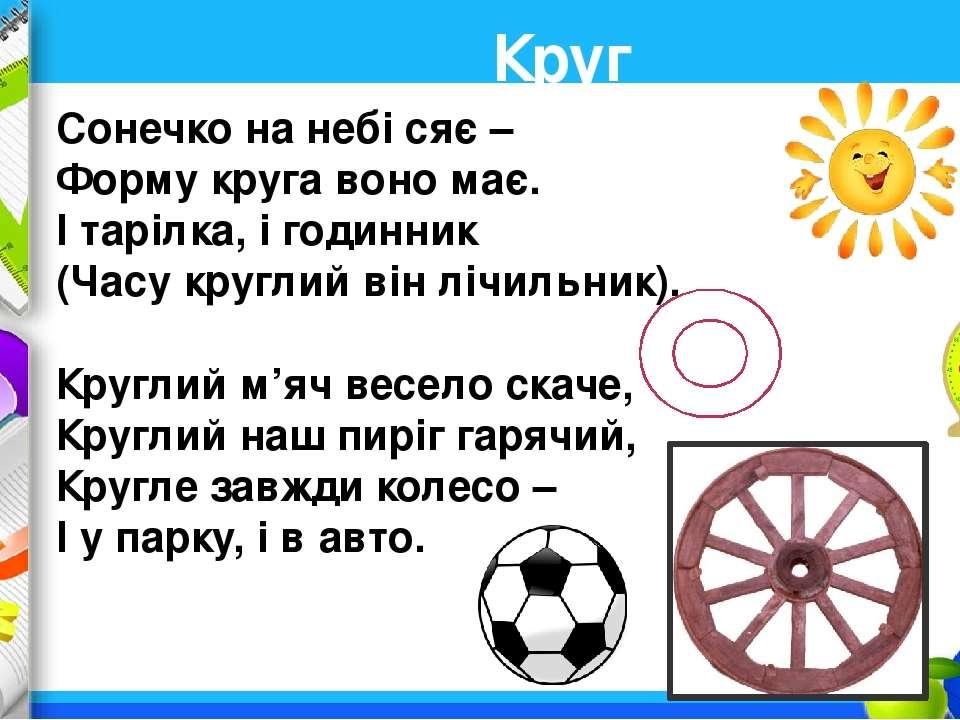Круг Сонечко на небі сяє – Форму круга воно має. І тарілка, і годинник (Часу ...