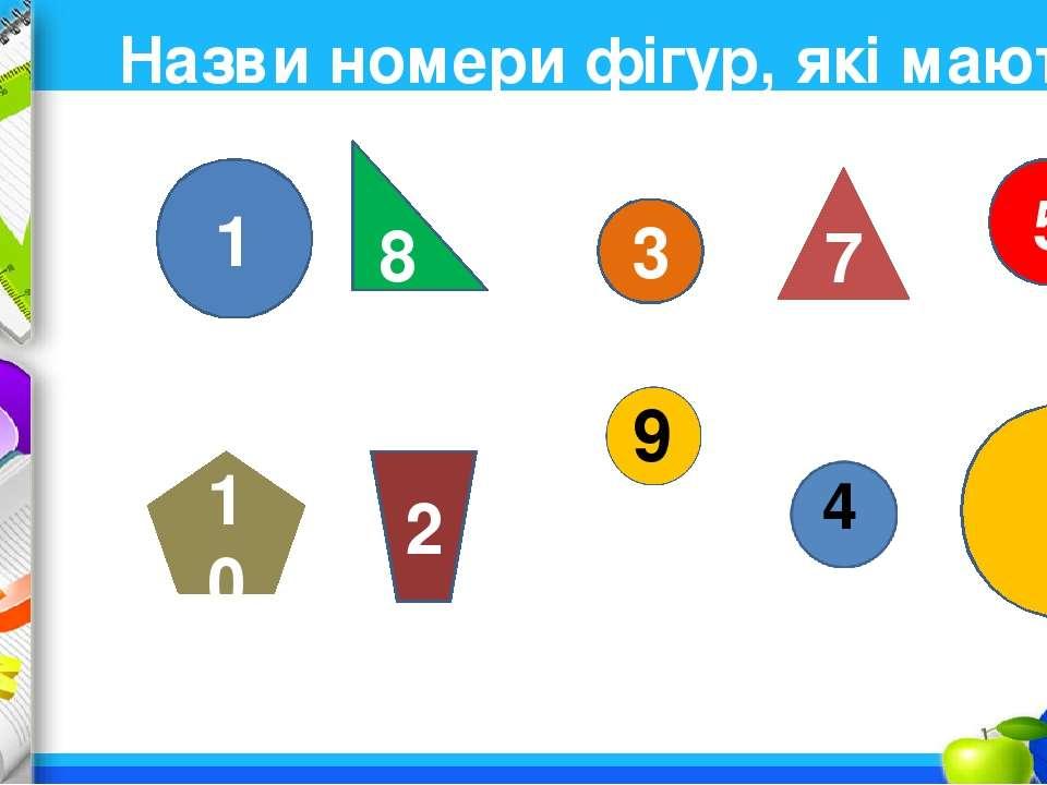Назви номери фігур, які мають таку форму, як перша 1 8 2 7 10 6 3 5 4 9 ProPo...