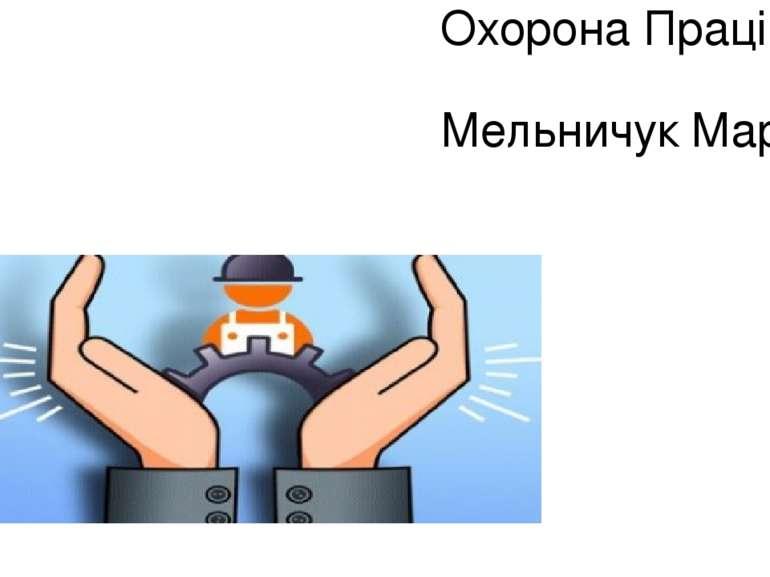 Охорона Праці Мельничук Мар'ян