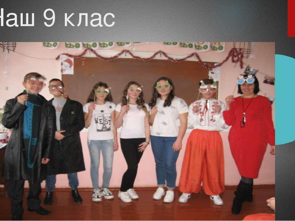 Наш 9 клас