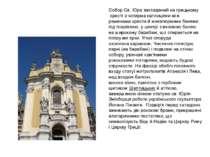 Собор Св. Юра закладений на грецькому хрестіз чотирмакаплицями між раменам...