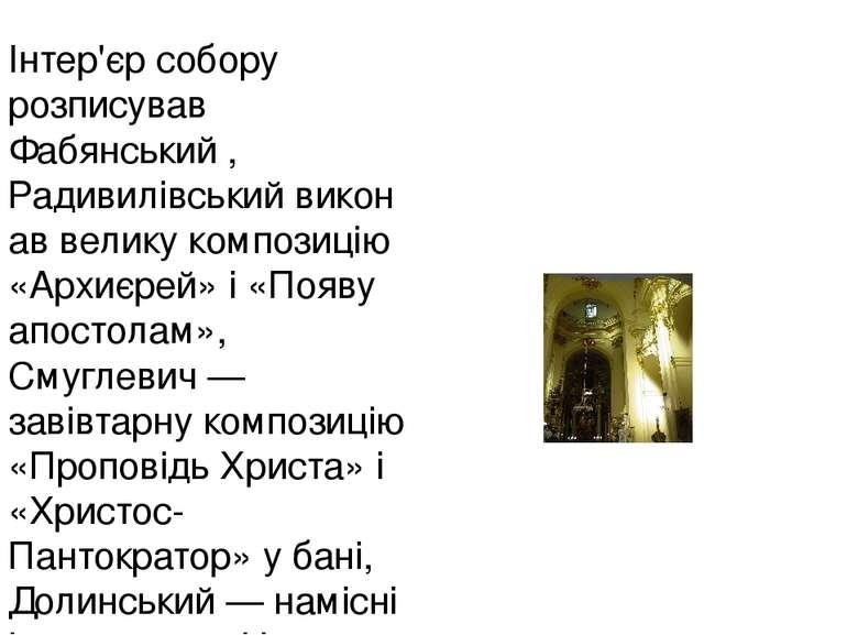 Інтер'єр собору розписував Фабянський , Радивилівськийвиконав велику компози...