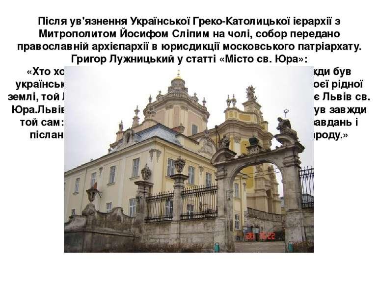 Після ув'язнення Української Греко-Католицької ієрархії з МитрополитомЙосифо...