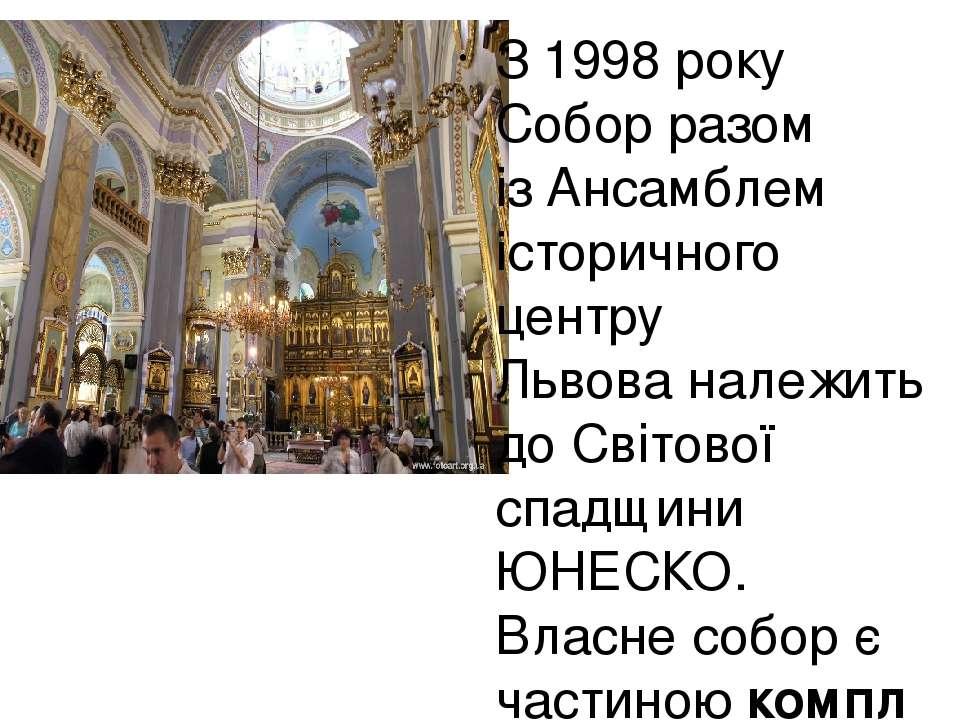 З1998року Собор разом ізАнсамблем історичного центру Львованалежить доСв...