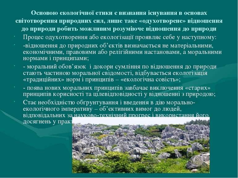 Основою екологічної етики є визнання існування в основах світотворення природ...