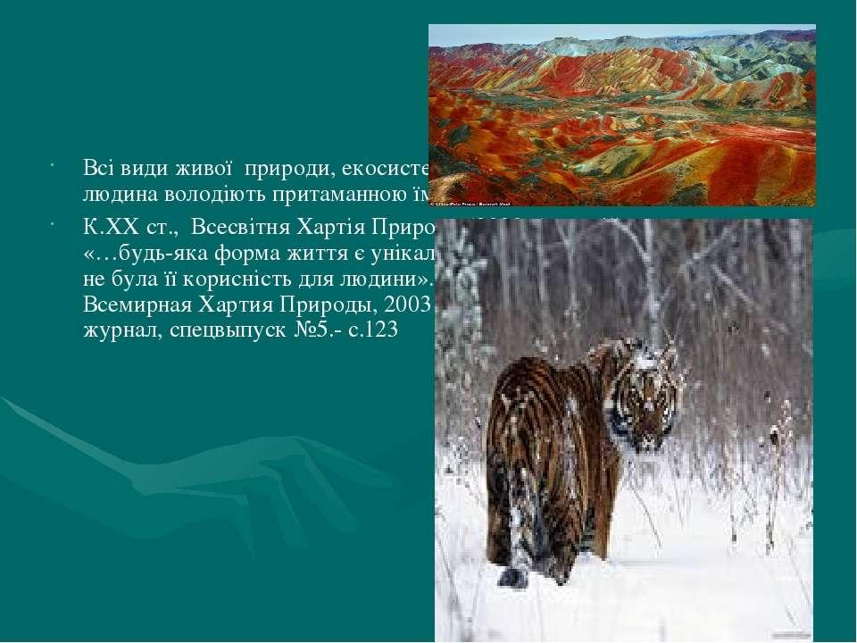 Всі види живої природи, екосистеми, природні об'єкти так як і сама людина вол...