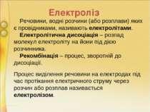 Електроліз Речовини, водні розчини (або розплави) яких є провідниками, назива...