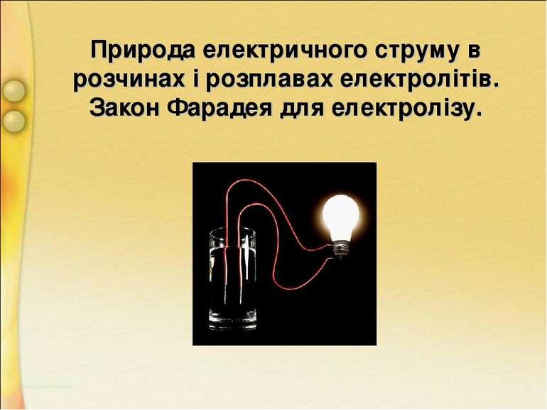 Природа електричного струму в розчинах і розплавах електролітів. Закон Фараде...